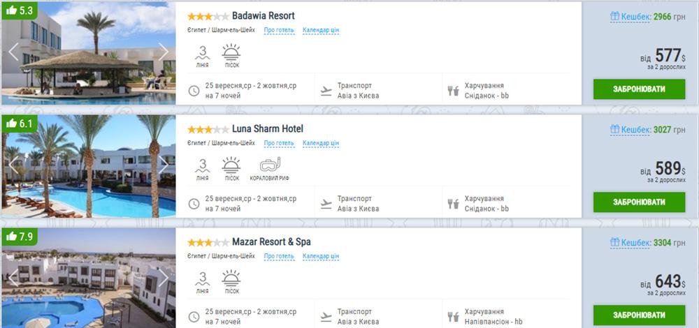 Пакетний тур в Єгипет із Києва з харчуванням All Inclusive(ціна вказана на 2-х осіб)