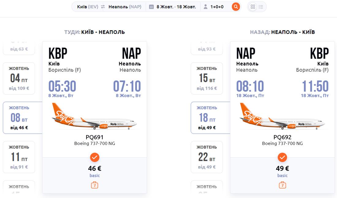 Авіаквитків Київ - Неаполь - Київ на сайті SkyUp Airlines