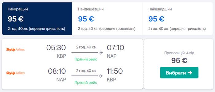 Авіаквитки Київ - Неаполь - Київ