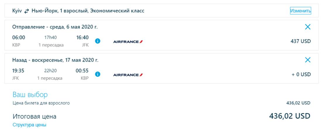 Авіаквитки із Києва в Нью-Йорк туди-назад на сайті KLM