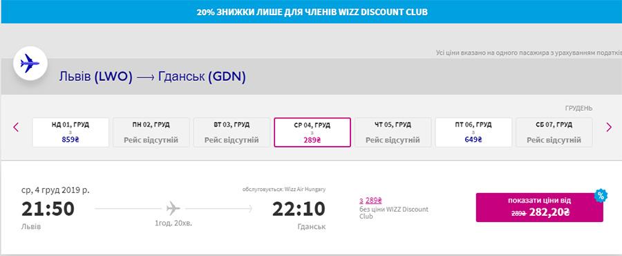 Авіаквитки Львів - Гданськ на сайті Wizz Air