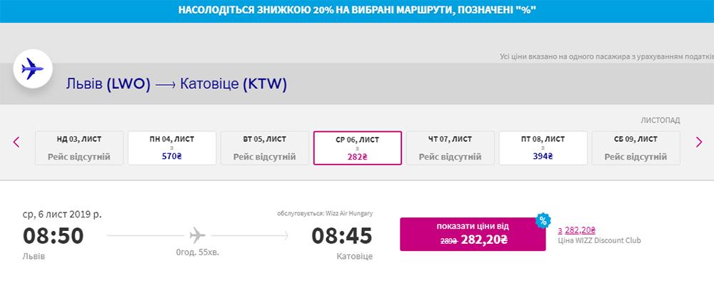 Дешеві авіаквитки Львів - Катовіце