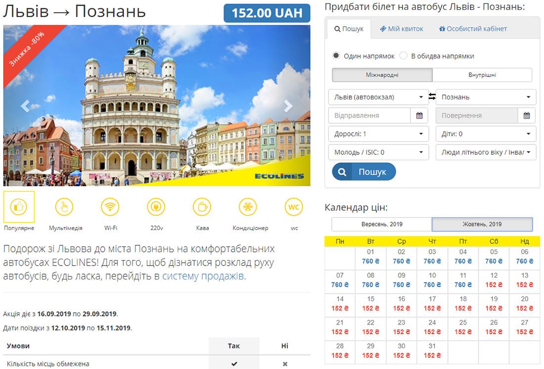 Автобусні квитки Львів - Познань зі знижкою 80%