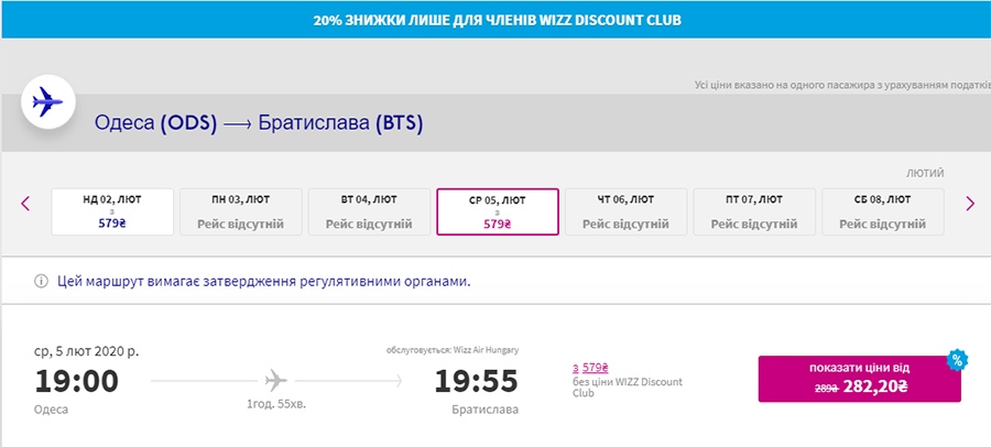 Дешеві авіаквитки з Одеси в Будапешт зі знижкою 20%