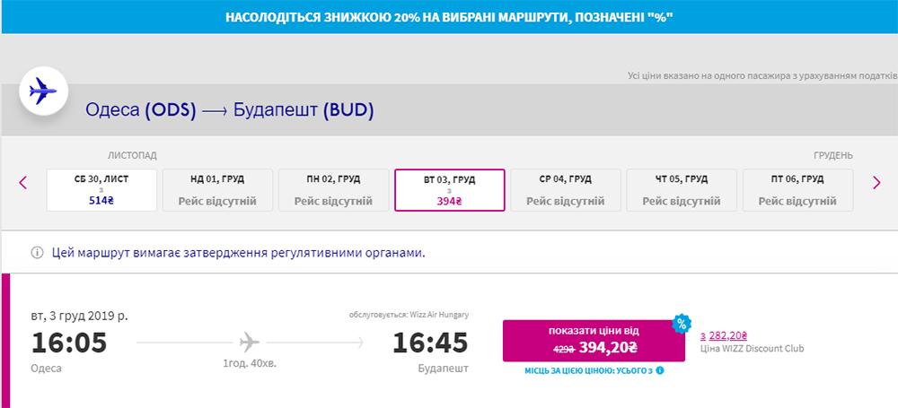 Лоукост з Одеси в Будапешт на сайті Wizz Air