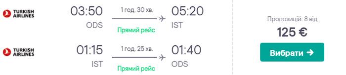 Одеса - Стамбул - Одеса від €125