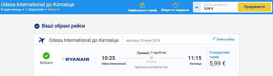 Дешеві авіаквитки з Одеси у Катовіце в один бік