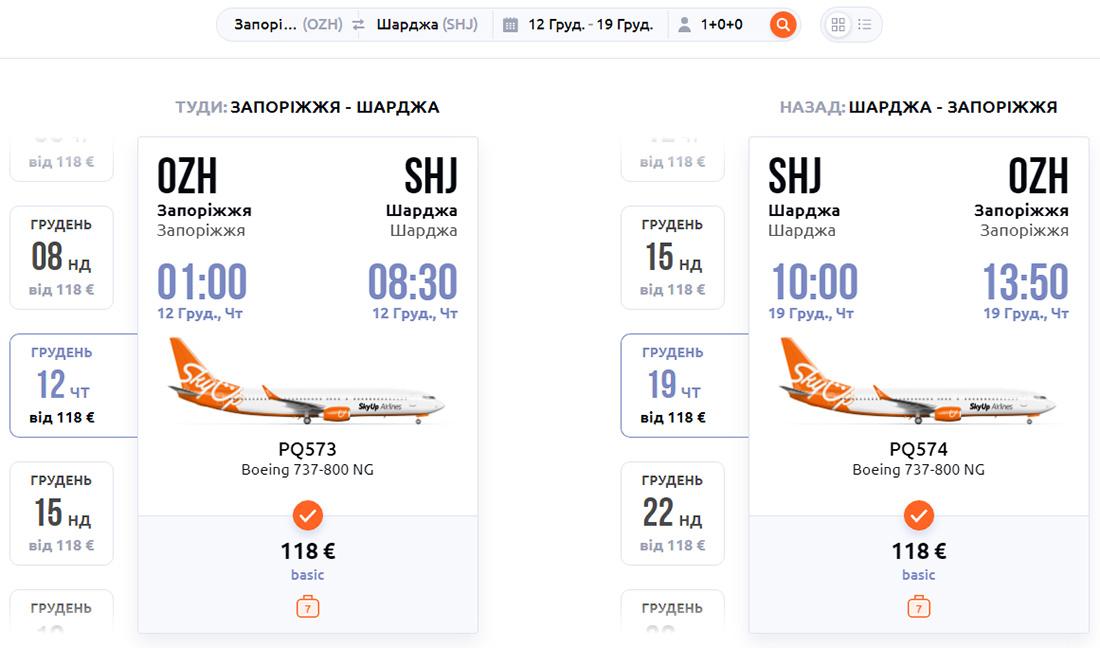 Авіаквитки Запоріжжя - Шарджа - Запоріжжя