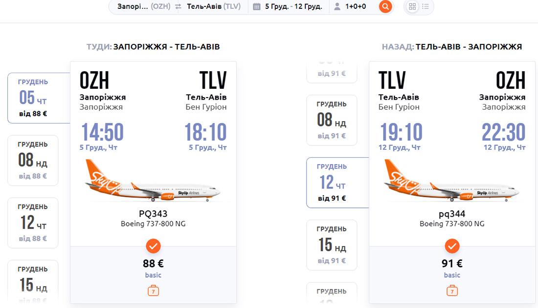 Авіаквитки Запоріжжя - Тель-Авів - Запоріжжя на сайті SkyUp Airlines