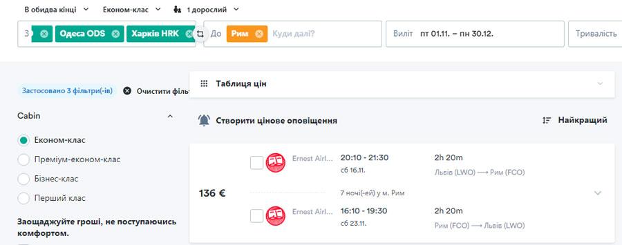 З українських міст в Рим, приклади бронювання прямих рейсів