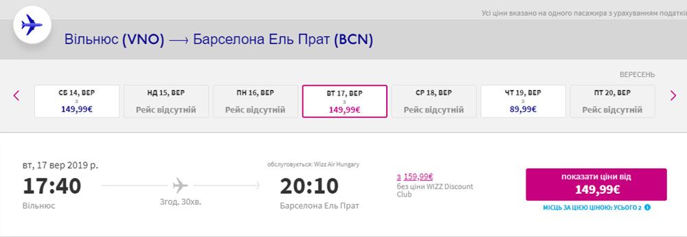 Знижка €10 для Wizz Discount Club на рейс Вільнюс - Барселона