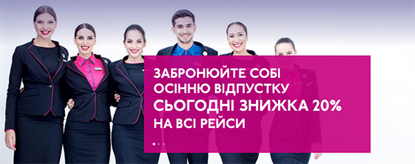 Розпродаж Wizz Air у вересні