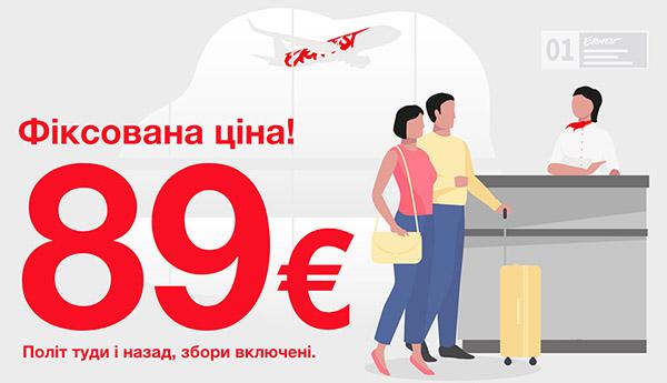 Розпродаж Ernest Airlines у жовтні