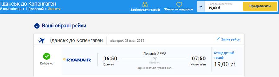 Дешеві авіаквитки Гданськ - Копенгаген на сайті Ryanair