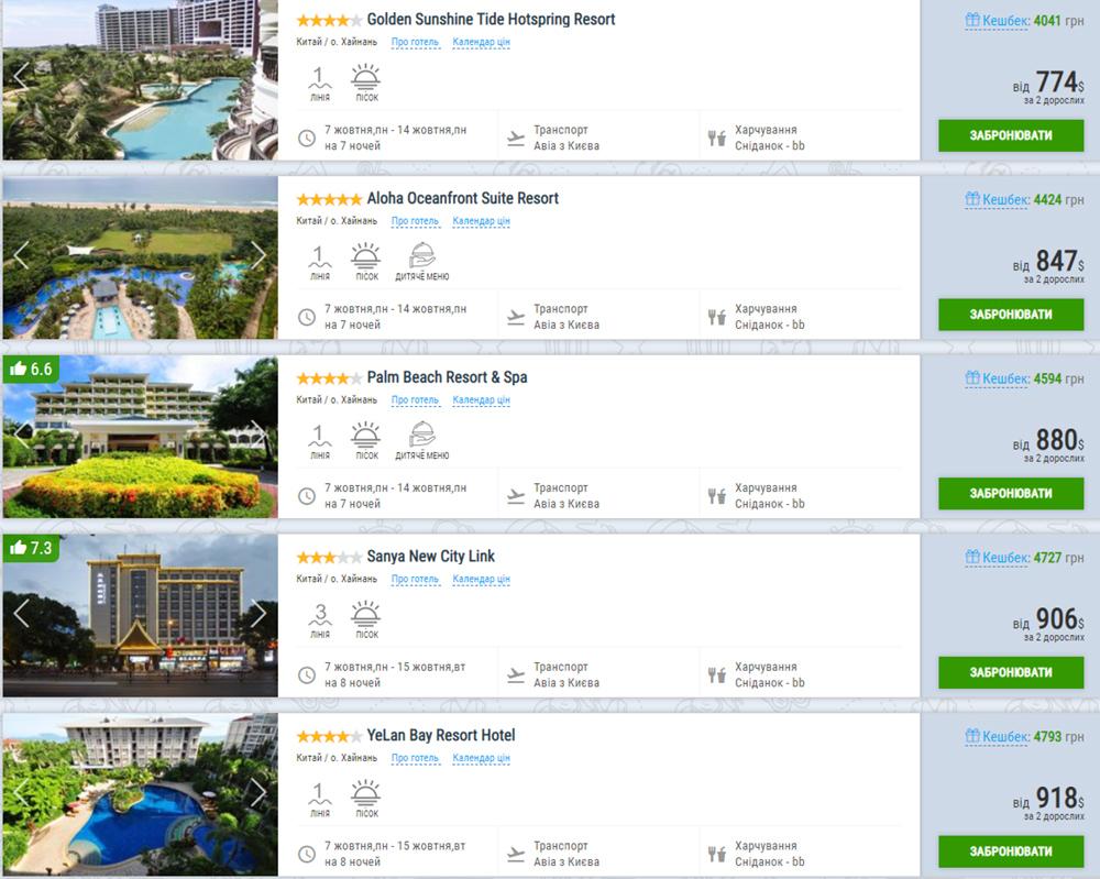 Гарячі пакетні тури на Хайнань із Києва (ціна вказана на 2-х осіб)