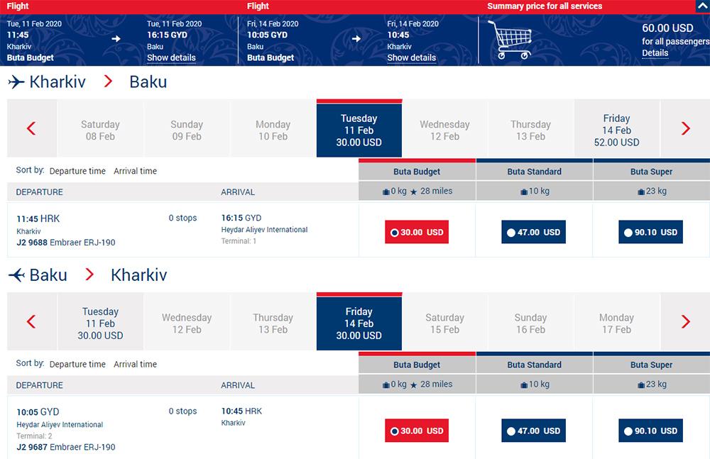 Авіаквитки Харків - Баку - Харків на сайті Buta Airways