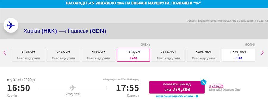 Авіаквитки Харків - Гданськ зі знижкою 20%