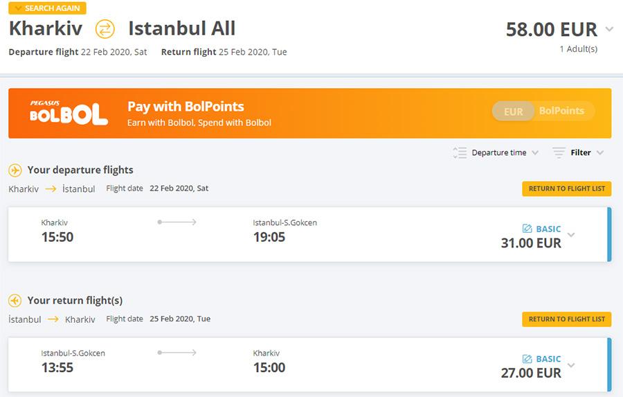 Акційні квитки Харків - Стамбул - Харків