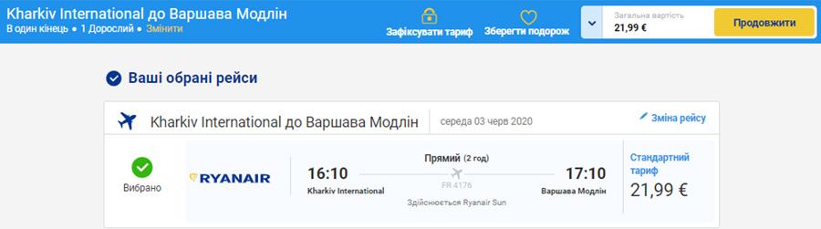 Авіаквитки на новий рейс Харків - Варшава