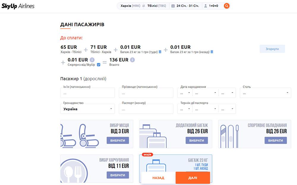 Авіаквитки із Харкова в Тбілісі туди-назад з безкоштовним багажем