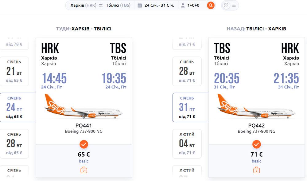 Авіаквитки із Харків - Тбілісі - Харків в тарифі Basic на сайті SkyUp Airlines