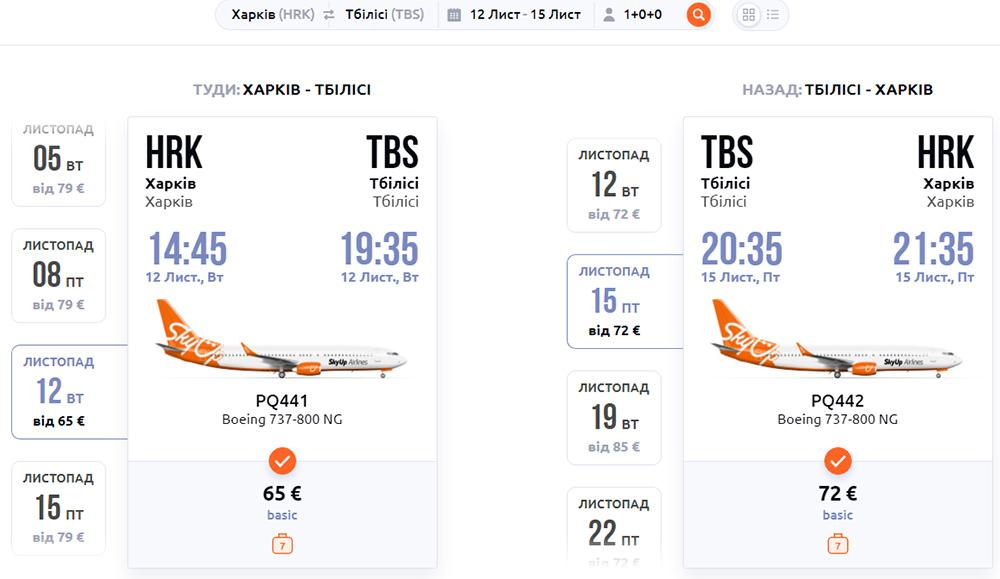 Авіаквитки Харків - Тбілісі - Харків на сайті SkyUp Airlines