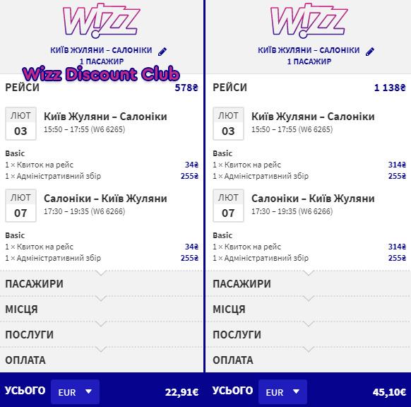 Авіаквитки Київ - Салоніки - Київ на сайті Wizz Air: