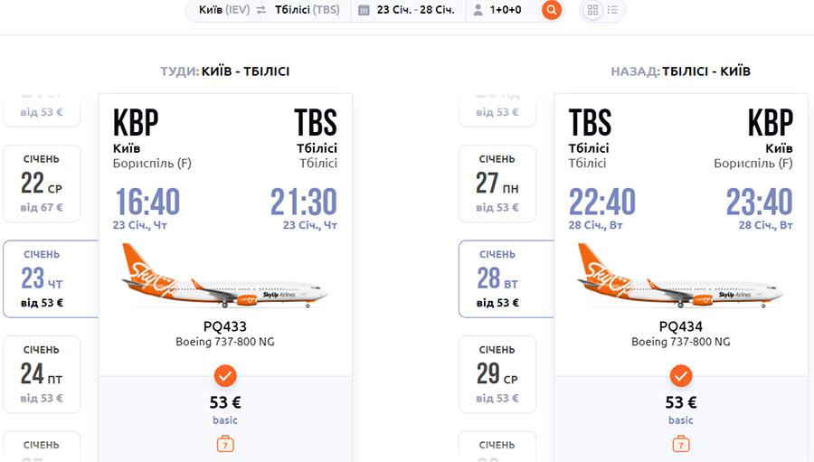 Авіаквитки із Києва в Тбілісі туди-назад