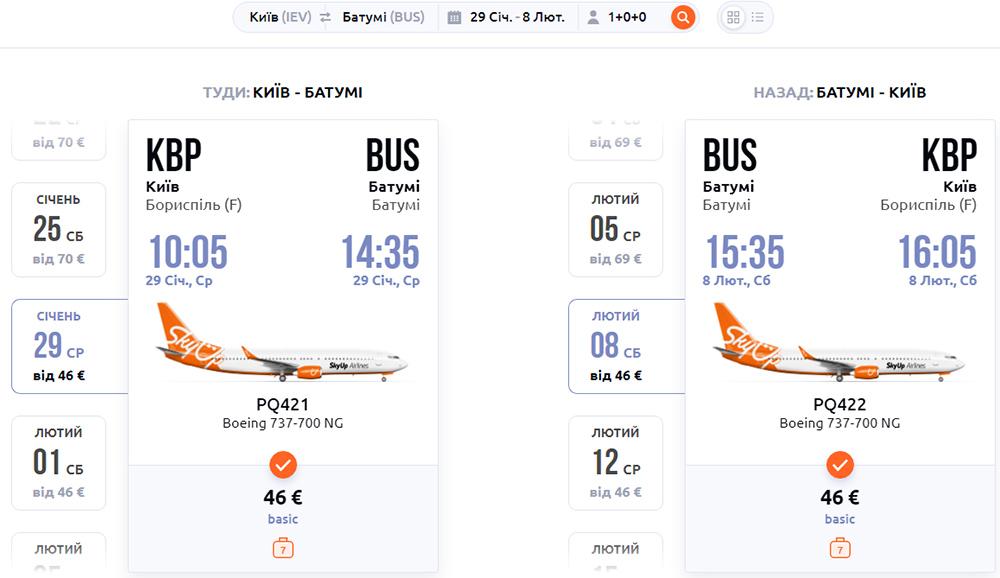 Авіаквитки із Києва в Батумі туди-назад на сайті SkyUp Airlines
