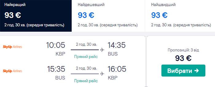 Авіаквитки Київ - Батумі - Київ на сайті Kiwi