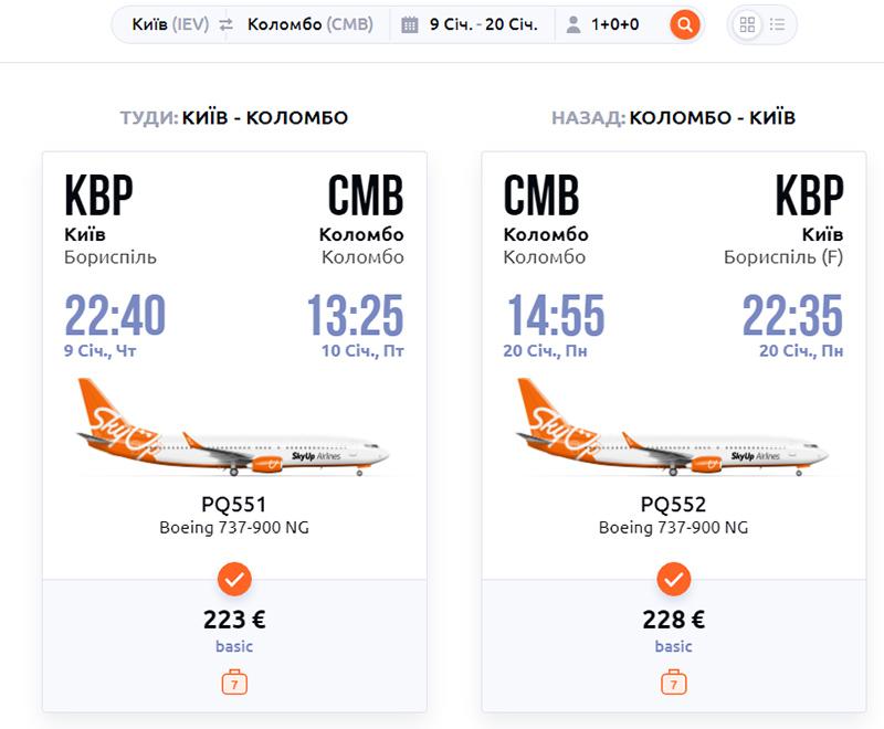 Авіаквитки Київ - Коломбо - Київ на сайті SkyUp Airlines