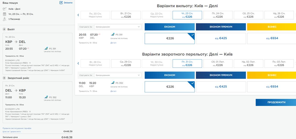 Авіаквитки із Києва в Делі туди-назад на сайті МАУ