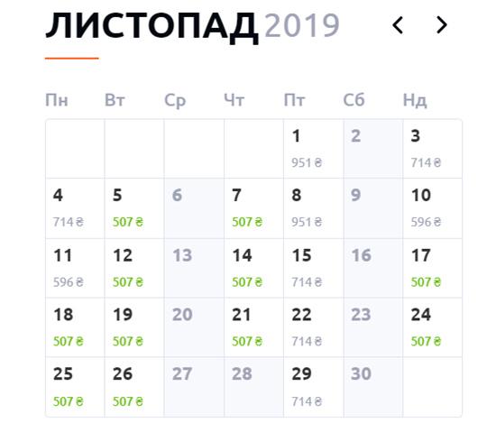 Розклад рейсів Київ - Львів