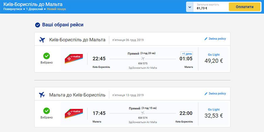 Авіаквитки із Києва на Мальту туди-назад на сайті Ryanair
