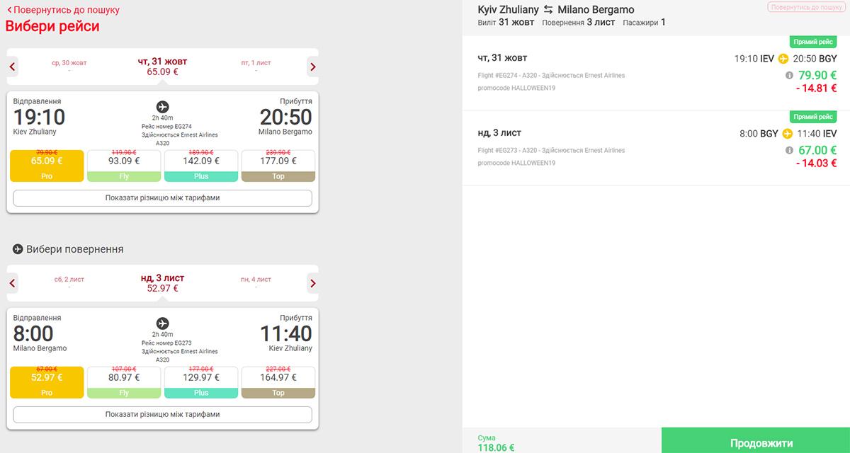 Авіаквитки із Києва в Мілан туди-назад зі знижкою 30% на сайті Ernest Airlines
