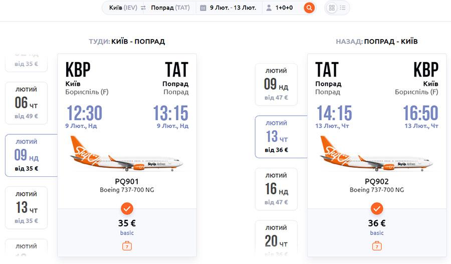 Авіаквитки із Київ - Попрад - Київ на сайті SkyUp Airlines