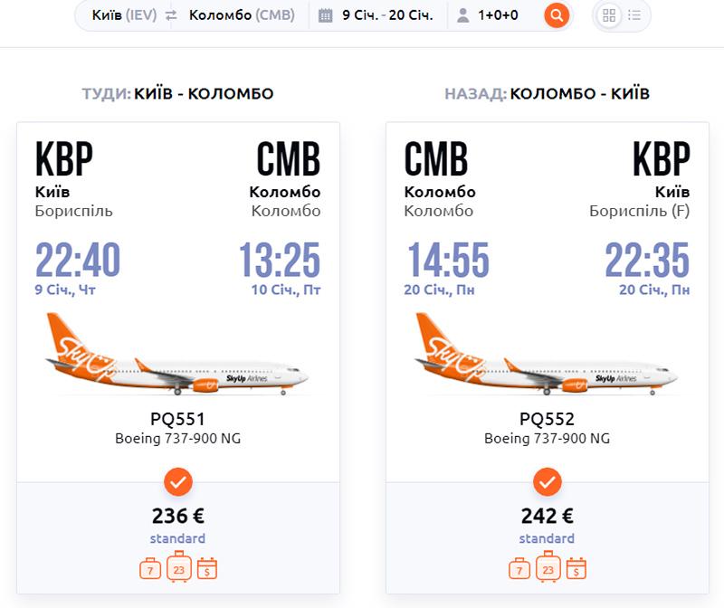 Авіаквитки Київ - Коломбо - Київ з багажем та ручною поклажею