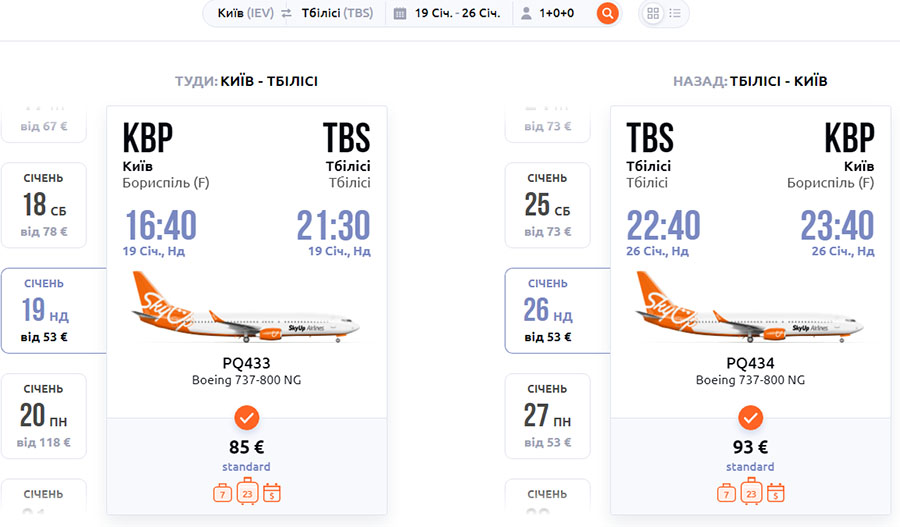 Авіаквитки з Києва в Тбілісі з багажем