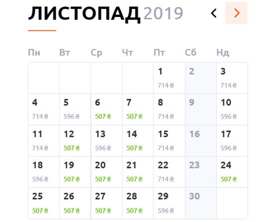 Розклад рейсів Київ - Запоріжжя в листопаді