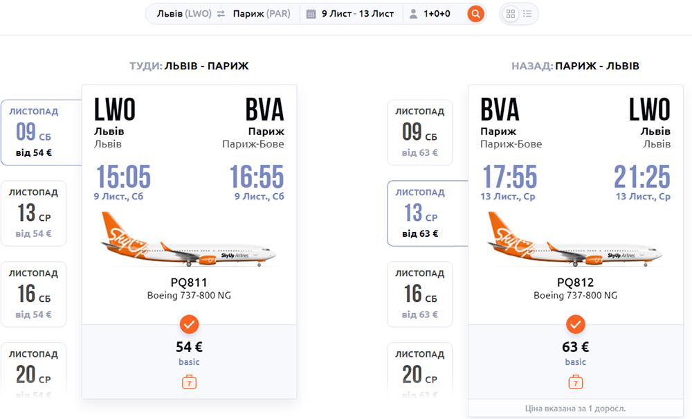 Авіаквитки Львів - Париж (Бове) - Львів на сайті SkyUp Airlines