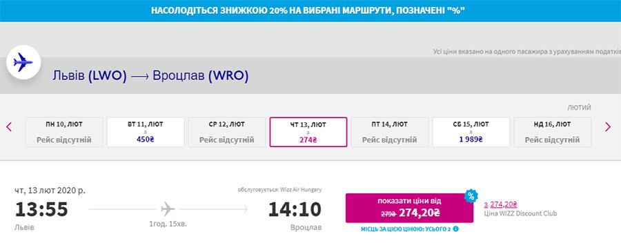 Авіаквитки Львів - Вроцлав на сайті Wizz Air