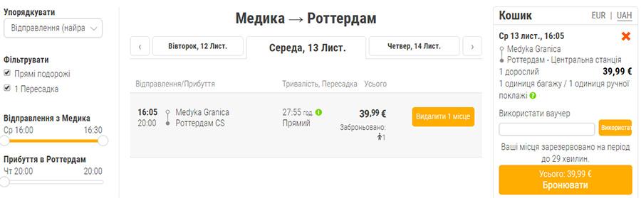 Приклад бронювання квитків Медика - Роттердам на сайті FlixBus: