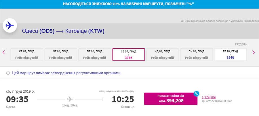Авіаквитки Одеса - Катовіце зі знижкою 20%