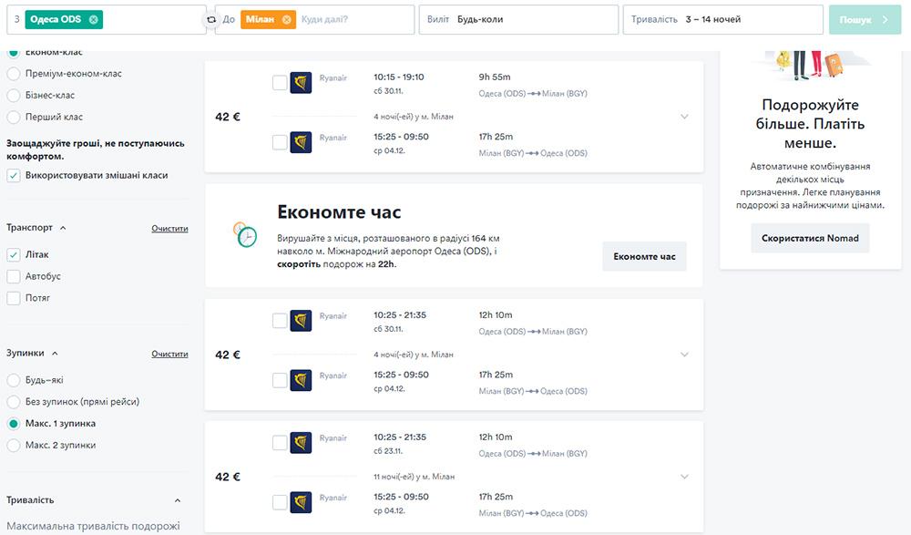 Авіаквитки Одеса - Мілан - Одеса на сайті Kiwi