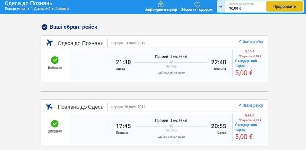 Квитки Одеса - Познань - Одеса на сайті Ryanair
