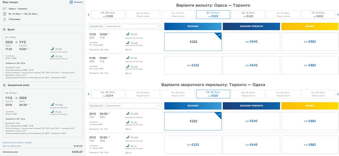 Авіаквитки Одеса - Торонто - Одеса на сайті МАУ