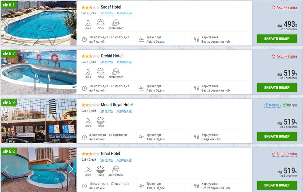 Пакетні тури в Об'єднані Арабські Емірати з Одеси (ціна вказана на 2-х осіб)