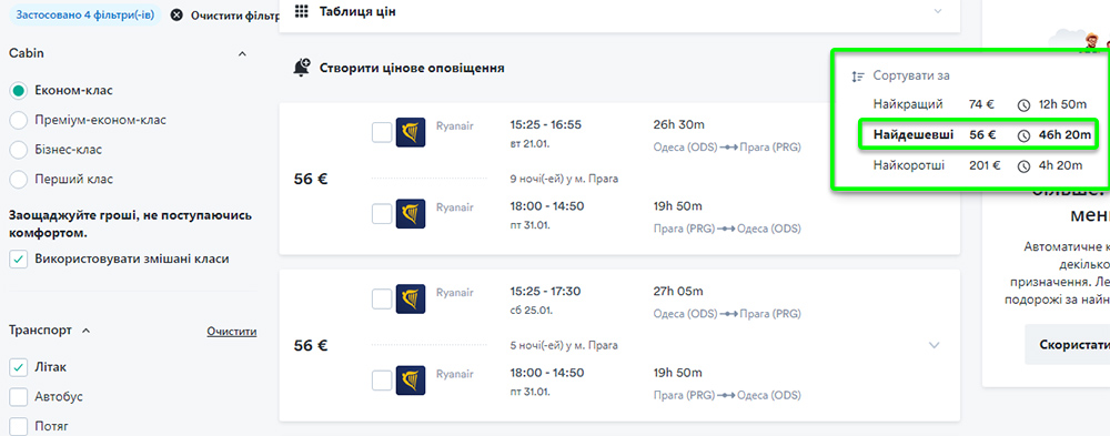 Пошук дешевих квитків в Прагу