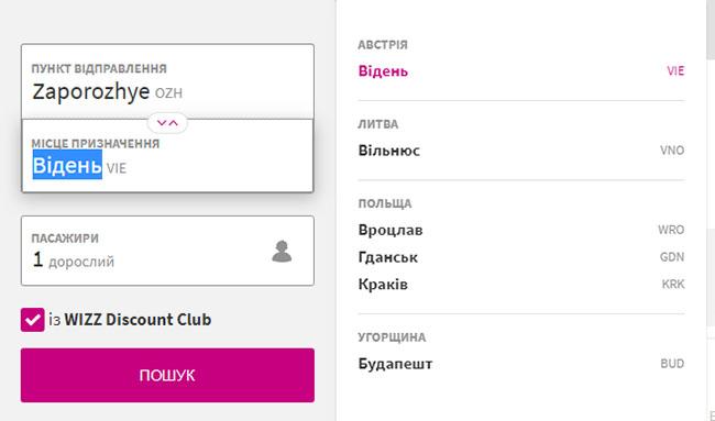 Напрямки Wizz Air із Запоріжжя