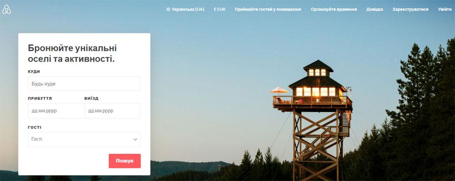 Airbnb українською